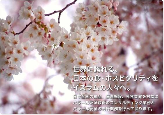 日本全国の食品、宿泊施設、外食業界を対象にハラール認証取得のコンサルティング業務とハラール認証の発行業務を行っております。
